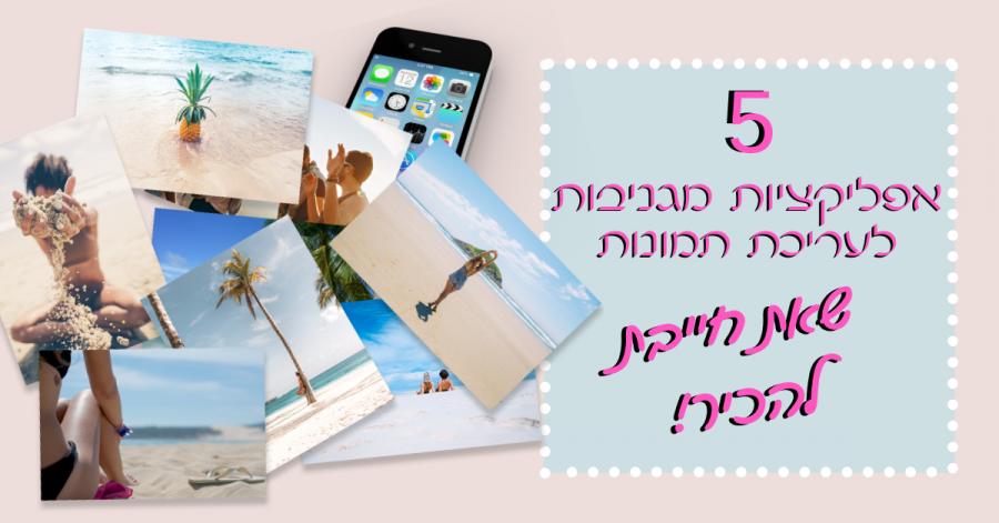 אפליקציות לעריכת תמונות לאינסטגרם