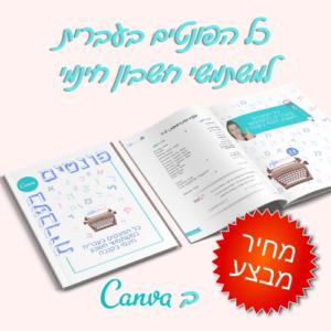 חוברת הפונטים בעברית לשימוש לבעלי חשבון חינמי בקנבה