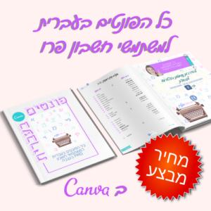 חוברת מלאה עם כל הפונטים בעברית לשימוש בקנבה פרו