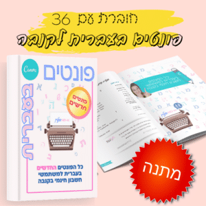 חוברת עם 36 פונטים בעברית לשימוש בקנבה