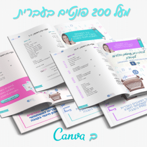 באנדל – כל הפונטים בעברית לקנבה